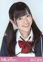 【中古】生写真(AKB48・SKE48)/アイドル/AKB48 渡辺麻友/顔アップ/「見逃した君たちへ」AKB48グループ全公演 会場限定パンフレット特典