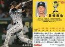 【中古】スポーツ/レギュラーカード/2016プロ野球チップス第3弾 193 [レギュラーカード] : 北條史也