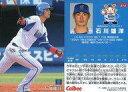 【中古】スポーツ/レギュラーカード/2016プロ野球チップス第3弾 212 [レギュラーカード] : 石川雄洋