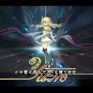 【予約】PS4ソフト この世の果てで恋を唄う少女YU-NO [通常版]【画】