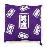 【中古】クッション・抱き枕・本体(男性)紫座布団型クッション「笑点」【02P01Oct16】【画】