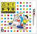 【新品】ニンテンドー3DSソフト 百ますドラ算 のび太のタイ...