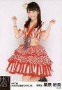 【エントリーでポイント10倍!(7月11日01:59まで!)】【中古】生写真(AKB48・SKE48)/アイドル/HKT48 栗原紗英/膝上・両手グー/2015年5月net Shop限定 個別生写真 2015.05