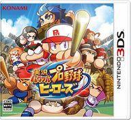 【予約】ニンテンドー3DSソフト 実況パワフルプロ野球ヒーローズ【画】