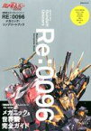【中古】アニメムック 機動戦士ガンダムUC RE:0096 メカニック・コンプリートブック【中古】afb