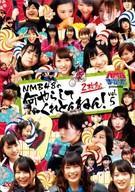 【中古】その他DVD NMBとまなぶくん presents NMB48の何やらしてくれとんねん! Vol.5