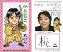 【中古】コレクションカード(男性)/THE MOMO-TARO Character Card 001 : 犬の心/池谷賢二(桃太郎)/裏面プロフィール・印刷メッセージ入り/THE MOMO-TARO Character Card