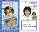 【中古】コレクションカード(男性)/THE MOMO-TARO Character Card 002 : 犬の心/押見泰憲(犬)/裏面プロフィール・印刷メッセージ入り/THE MOMO-TARO Character Card