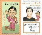 【中古】コレクションカード(男性)/THE MOMO-TARO Character Card 010 : キャベツ確認中/しまぞう(清美ちゃん)/裏面プロフィール・印刷メッセージ入り/THE MOMO-TARO Character Card