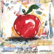 【中古】ジャズCD伊藤君子/ジャズだが?ジャズだじゃ!〜津軽弁ジャズ〜【画】