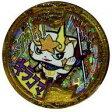 【中古】妖怪メダル [コード保証無し] キラコマ メリケンレジェンドメダル(ホロ) 「くじガシャポン! 妖怪ウォッチ 妖怪ドリームルーレット」