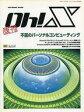 【中古】一般PCゲーム雑誌 CD欠)Oh!X 1998年11月 復刊記念号発刊