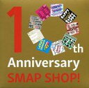 【中古】邦楽CD SMAP / 10th Anniversary SMAP SHOP!...