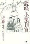 【中古】B6コミック 説経 小栗判官 / 近藤ようこ