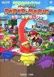 【中古】攻略本 WiiU ペーパーマリオ カラースプラッシュ 任天堂公式ガイドブック【中古】afb