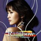 【中古】邦楽CD 山本彩 / Rainbow[DVD付初回限定盤]