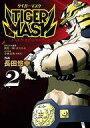 【中古】B6コミック TIGER MASK -シャドウ・オブ・ジャスティス-(2) / 長田悠幸
