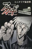 【中古】ボードゲーム 闘牌伝説アカギ 〜闇に舞い降りた天才〜 ミニクリア麻雀牌画像