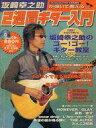 【エントリーでポイント10倍!(9月11日01:59まで!)】【中古】音楽雑誌 CD付)坂崎幸之助が弾いて教える2週間ギター入門(CD付)