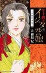 【中古】少女コミック イシュタルの娘 小野於通伝(14) / 大和和紀