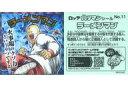 ネットショップ駿河屋 楽天市場店で買える「【中古】アニメ系トレカ/ノーマルシール/肉リマンチョコ No11 [ノーマルシール] : ラーメンマン」の画像です。価格は430円になります。