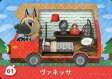 【中古】どうぶつの森amiiboカード/とびだせ どうぶつの森 amiibo+ 01 : ヴァネッサ