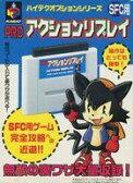 【中古】スーパーファミコンハード プロアクションリプレイ (状態:箱状態難)