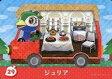 【中古】どうぶつの森amiiboカード/とびだせ どうぶつの森 amiibo+ 29 : ジュリア