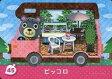 【中古】どうぶつの森amiiboカード/とびだせ どうぶつの森 amiibo+ 45 : ピッコロ