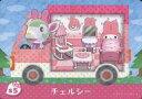 【中古】どうぶつの森amiiboカード/とびだせ どうぶつの森 amiibo+ サンリオキャラクターズコラボ S5 : チェルシー
