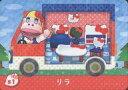 【中古】どうぶつの森amiiboカード/とびだせ どうぶつの森 amiibo+ サンリオキャラクターズコラボ S1 : リラ