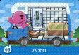 【中古】どうぶつの森amiiboカード/とびだせ どうぶつの森 amiibo+ 05 : パオロ