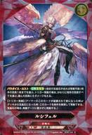 トレーディングカード・テレカ, トレーディングカードゲーム  MGBF-B003 BO03-103 M