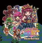 【中古】アニメ系CD みんなでまもって騎士〜姫のトキメキらぷそでぃ〜サウンドトラック Vol.2