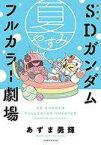 【中古】B6コミック SDガンダムフルカラー劇場 夏やすみ(新装版) / あずま勇輝