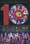 【中古】邦楽Blu-ray Disc AKB48 / AKB48劇場オープン10周年記念祭&AKB48劇場10周年特別記念公演(仮)(生写真欠け)