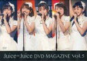 【中古】その他DVD Juice=Juice DVD MAGAZINE Vol.5