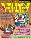 ネットショップ駿河屋 楽天市場店で買える「【中古】ゲーム雑誌 DVD付ニンテンドークラシックミニ ファミリーコンピュータMagazine」の画像です。価格は1,664円になります。