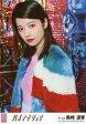 【中古】生写真(AKB48・SKE48)/アイドル/AKB48 島崎遥香/「ハイテンション」Ver./CD「ハイテンション」劇場盤特典生写真