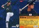 【中古】スポーツ/2016野球日本代表 侍JAPANチップス SJ-31 [-] : 清田育宏