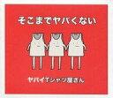 【中古】邦楽インディーズCD ヤバイTシャツ屋さん / そこまでヤバくない