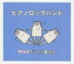 【中古】邦楽インディーズCD ヤバイTシャツ屋さん / ピアノロックバンド