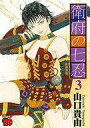 【中古】B6コミック 衛府の七忍(3) / 山口貴由
