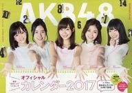 【中古】カレンダー[生写真欠品]AKB48グループオフィシャルカレンダー2017【タイムセール】