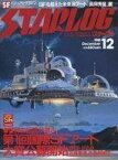 【中古】ホビー雑誌 STARLOG 1981年12月号 NO.38 スターログ