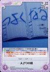 【中古】カオス/R/Set/-/ブースターパック クオリディア・コード QC-091 [R] : 一人きりの朝【タイムセール】