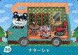 【中古】どうぶつの森amiiboカード/とびだせ どうぶつの森 amiibo+ 50 : ナターシャ