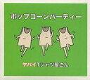 【中古】邦楽インディーズCD ヤバイTシャツ屋さん / ポップコーンパーティ