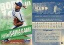 【中古】BBM/レギュラーカード/1975年生まれのプロ野球選手/中日ドラゴンズ/BBM タイムトラベル1975 94 [レギュラーカード] : 川上憲伸