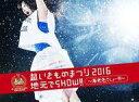 【中古】邦楽Blu-ray Disc いきものがかり / 超いきものまつり2016 地元でSHOW!!〜海老名でしょー!!!〜 [初回生産限定盤]